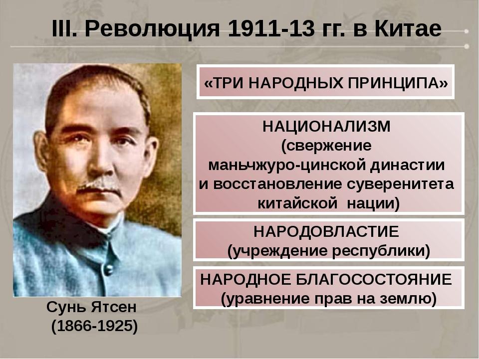 Сунь Ятсен (1866-1925) «ТРИ НАРОДНЫХ ПРИНЦИПА» НАЦИОНАЛИЗМ (свержение маньчжу...