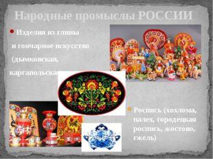Изделия из глины и гончарное искусство (дымковская, каргапольская игрушка) На