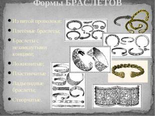 Из витой проволоки; Плетёные браслеты; Браслеты с незамкнутыми концами; Ложно