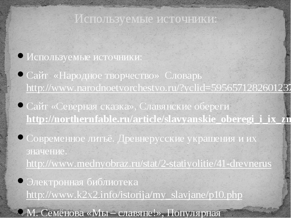 Используемые источники: Сайт «Народное творчество» Словарь http://www.narodno...