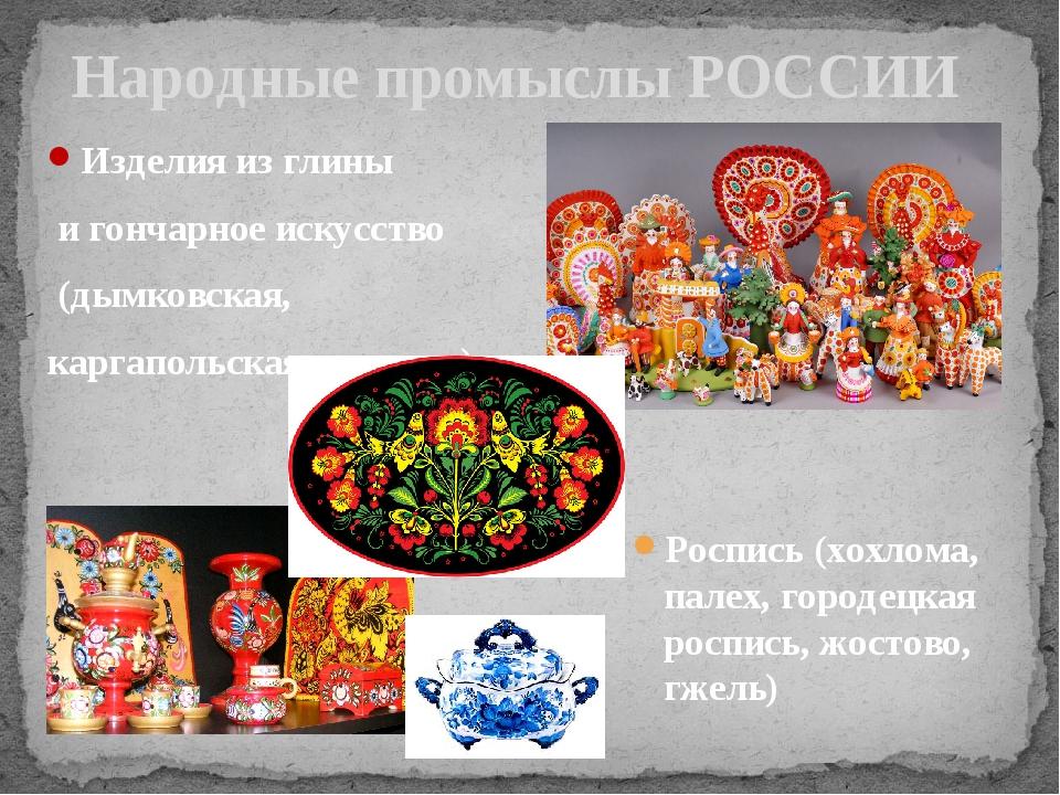 Изделия из глины и гончарное искусство (дымковская, каргапольская игрушка) На...