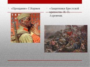 «Прощание» Г.Коржев «Защитники Брестской крепости» И. О. Ахремчик