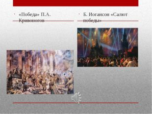 «Победа» П.А. Кривоногов Б. Иогансон «Салют победы»