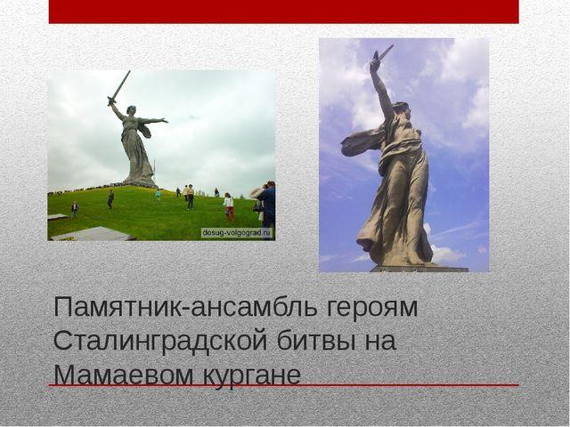 Памятник-ансамбль героям Сталинградской битвы на Мамаевом кургане