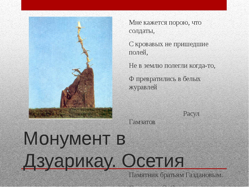 Монумент в Дзуарикау. Осетия Мне кажется порою, что солдаты, С кровавых не пр...