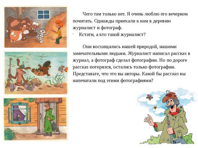 3. Что делал профессор Сёмин Иван Трофимович в деревне Простоквашино? Изучал...
