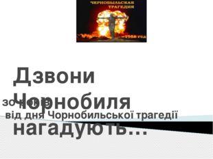 Дзвони Чорнобиля нагадують… зо років від дня Чорнобильської трагедії
