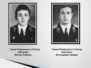 Герой Радянського Союзу лейтенант Віктор Кібенок Герой Радянського Союзу лей