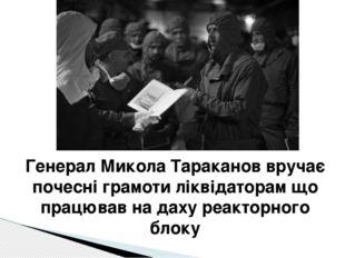 Генерал Микола Тараканов вручає почесні грамоти ліквідаторам що працював на д