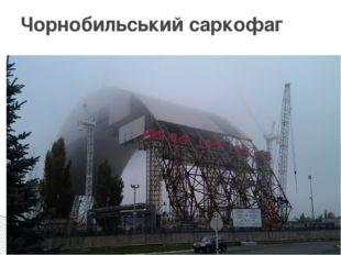 Чорнобильський саркофаг