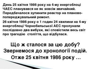 День 25 квітня 1986 року на 4-му енергоблоці ЧАЕС планувався не як зовсім зви
