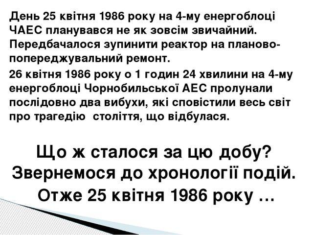 День 25 квітня 1986 року на 4-му енергоблоці ЧАЕС планувався не як зовсім зви...