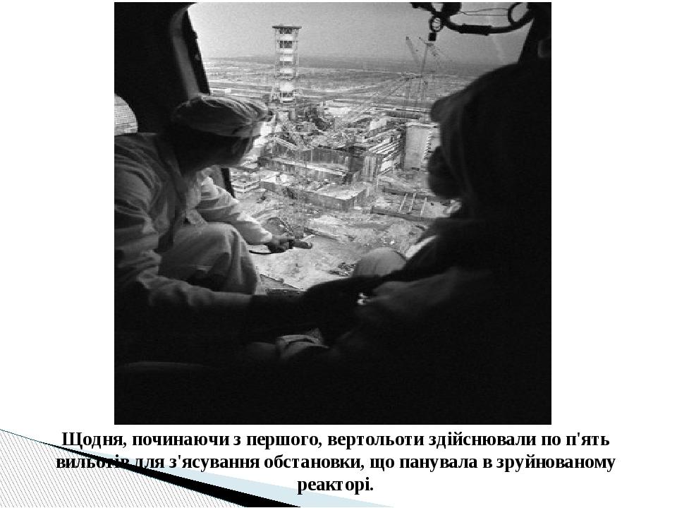 Щодня, починаючи з першого, вертольоти здійснювали по п'ять вильотів для з'яс...