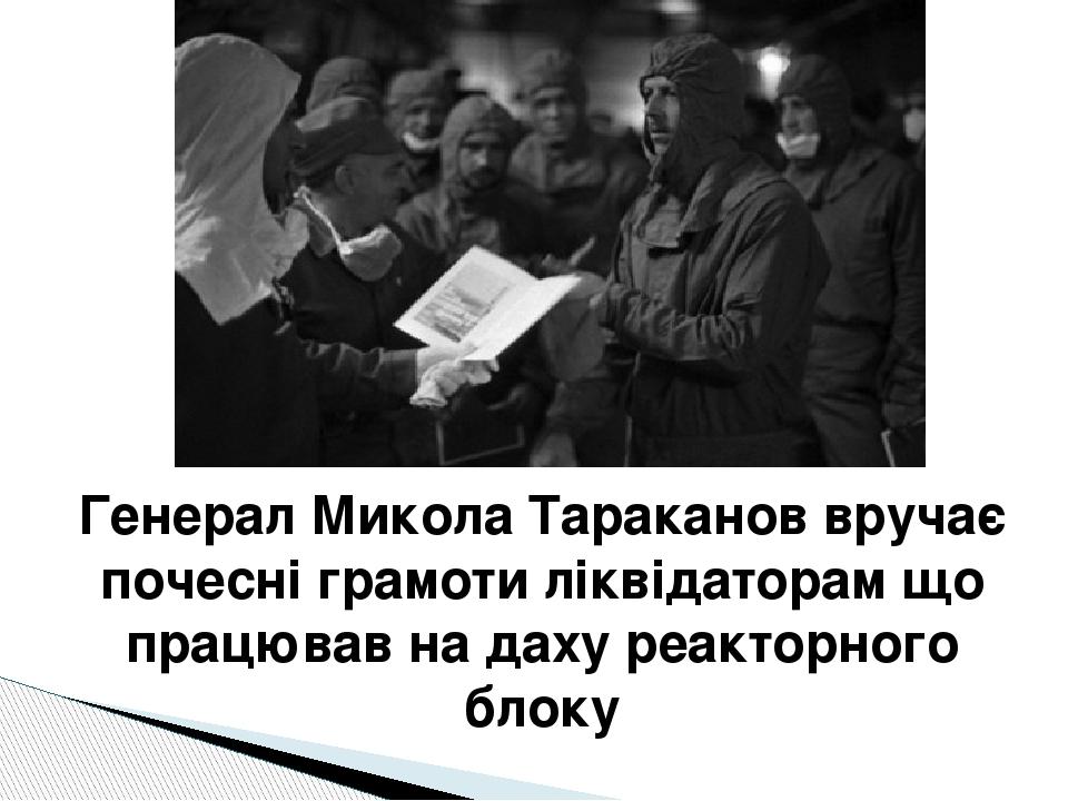 Генерал Микола Тараканов вручає почесні грамоти ліквідаторам що працював на д...