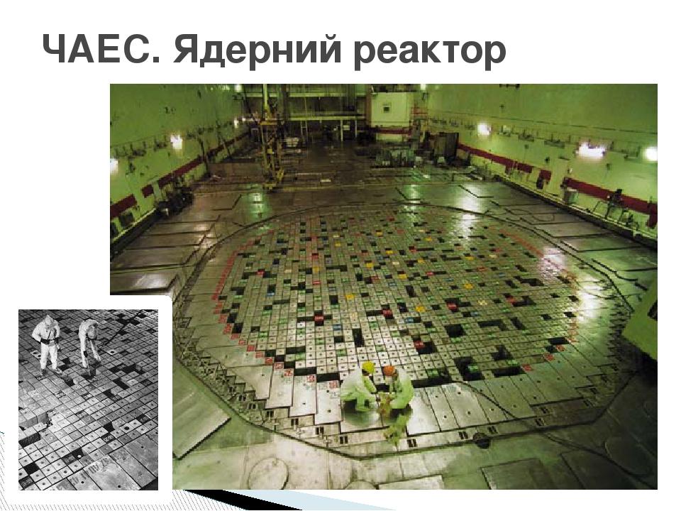 ЧАЕС. Ядерний реактор