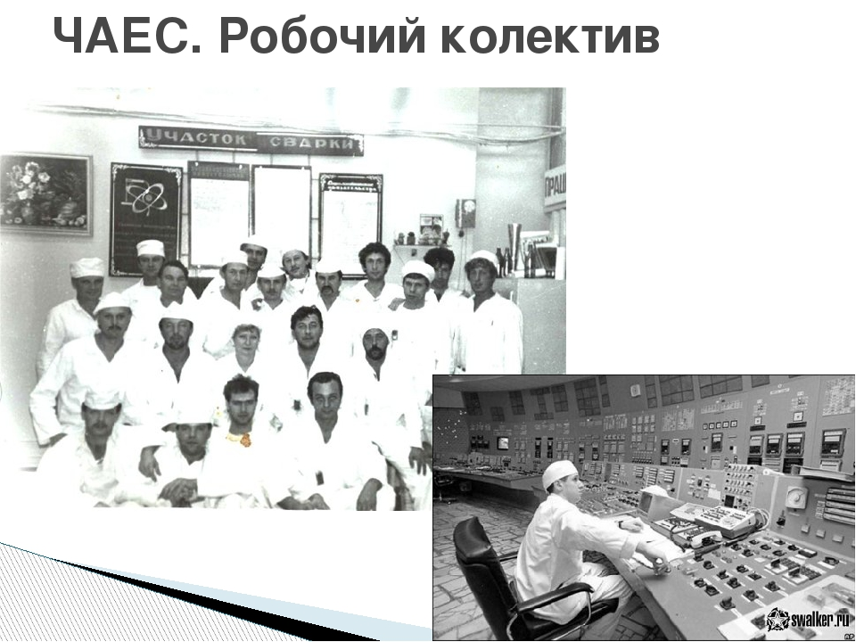 ЧАЕС. Робочий колектив