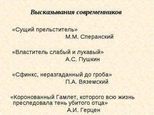 Высказывания современников «Сущий прельститель» М.М. Сперанский «Властитель с
