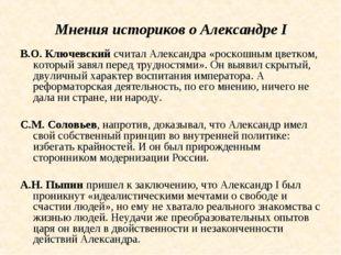 Мнения историков о Александре I В.О. Ключевский считал Александра «роскошным