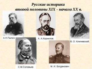 Русские историки второй половины XIX - начала XX в. А.Н.Пыпин С.М.Соловьев А.