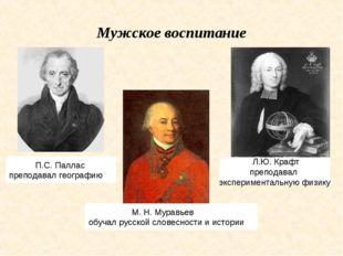 Мужское воспитание М. Н. Муравьев обучал русской словесности и истории П.С. П