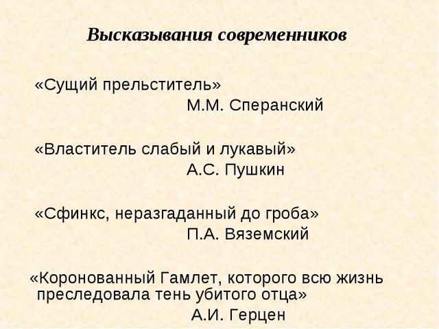 Высказывания современников «Сущий прельститель» М.М. Сперанский «Властитель с...