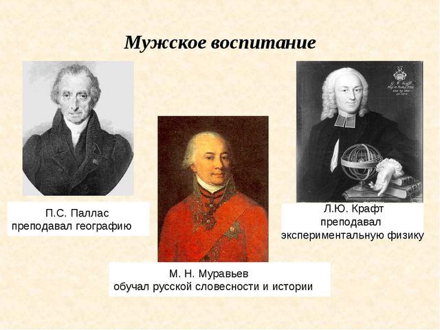 Мужское воспитание М. Н. Муравьев обучал русской словесности и истории П.С. П...