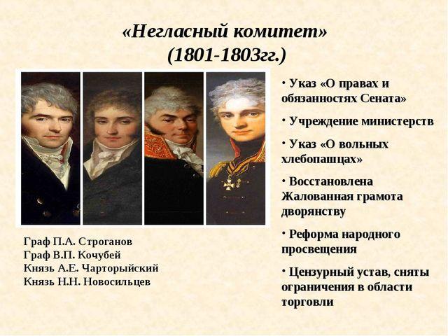«Негласный комитет» (1801-1803гг.) Граф П.А. Строганов Граф В.П. Кочубей Княз...