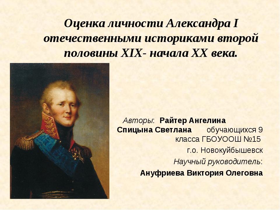 Оценка личности Александра I отечественными историками второй половины XIX- н...