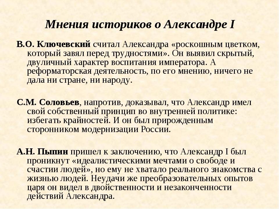 Мнения историков о Александре I В.О. Ключевский считал Александра «роскошным...