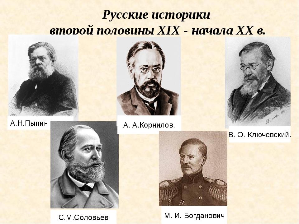 Русские историки второй половины XIX - начала XX в. А.Н.Пыпин С.М.Соловьев А....