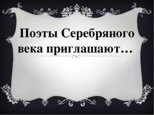 Поэты Серебряного века приглашают…