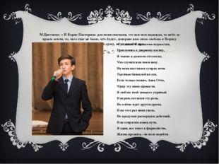 М.Цветаева: « И Борис Пастернак для меня святыня, это вся моя надежда, то неб