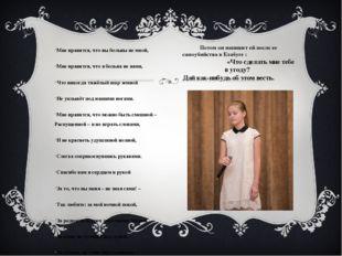 Потом он напишет ей после ее самоубийства в Елабуге : «Что сделать мне тебе в