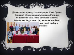 Долгие годы проведут в эмиграции Иван Бунин, Дмитрий Мережковский, Зинаида Ги
