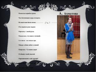 А. Ахматова Песня последней встречи Так беспомощно грудь холодела, Но шаги мо