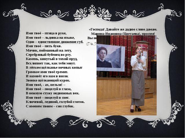 «Господа! Давайте же дадим слово дамам. Марина Ивановна (Цветаева), просим! В...