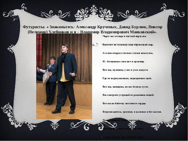 Футуристы. « Знакомьтесь: Александр Крученых, Давид Бурлюк, Виктор (Велимир)...