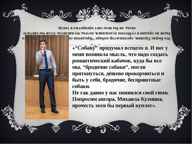 """Это Борис Пронин, организатор кабаре """"Бродячая собака"""", гостями которого были..."""