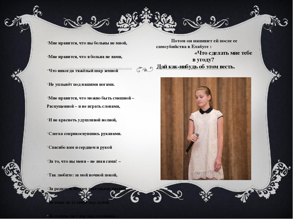 Потом он напишет ей после ее самоубийства в Елабуге : «Что сделать мне тебе в...