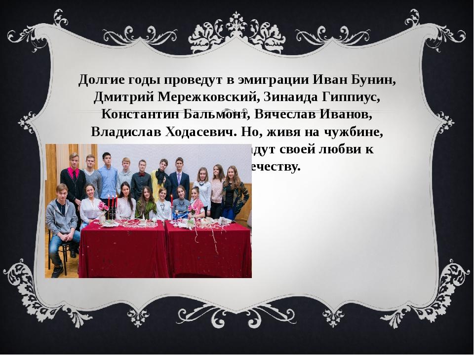 Долгие годы проведут в эмиграции Иван Бунин, Дмитрий Мережковский, Зинаида Ги...