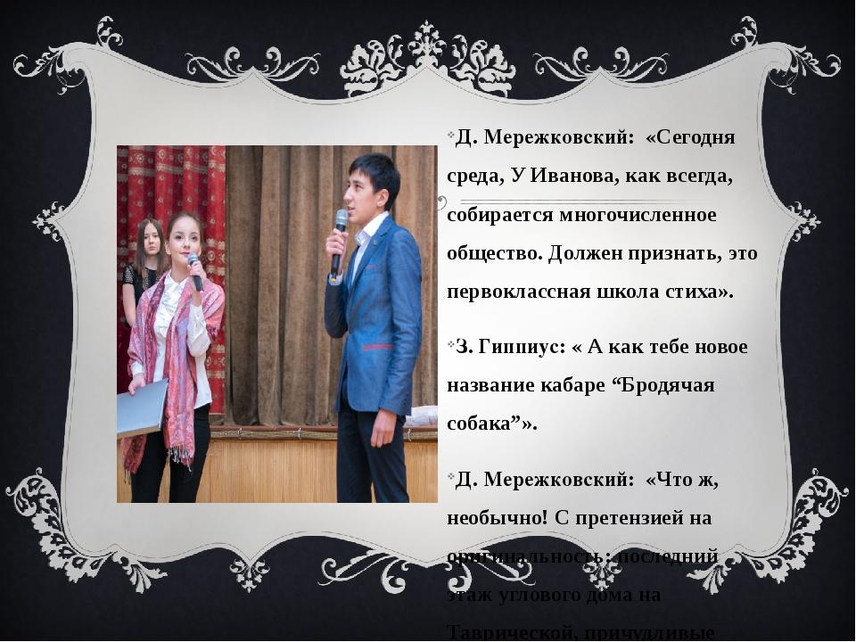 Д. Мережковский: «Сегодня среда, У Иванова, как всегда, собирается многочисл...