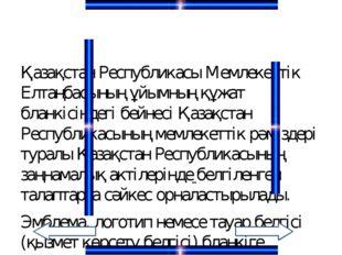 Құжаттың түпнұсқамен сәйкестігін куәландыру үшін «Қолы» деген деректеменің тө