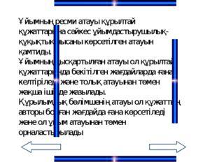 Құжаттың орындаушысы туралы белгі «Орынд.»деген қысқартылған сөзді, құжатты о