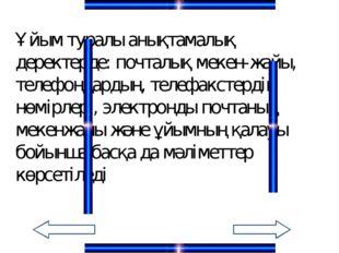 Келесі бет Басқы бет Құжаттың орындалғаны және оның іске жіберілгені туралы б