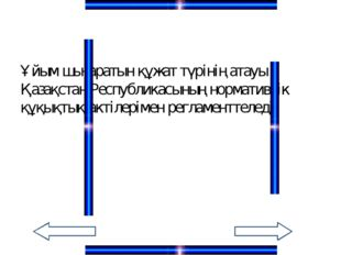 Келесі бет Басқы бет Файлдың атауын, оператордың кодын, күнді және құжаттың ә