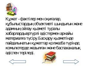 Құжатқа қол қойылған күн (өкімдік құжаттар, хаттар, анықтамалар және басқалар