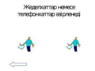 Құжат деректемелерінің орналасу схемасы Келесі бет Басқы бет