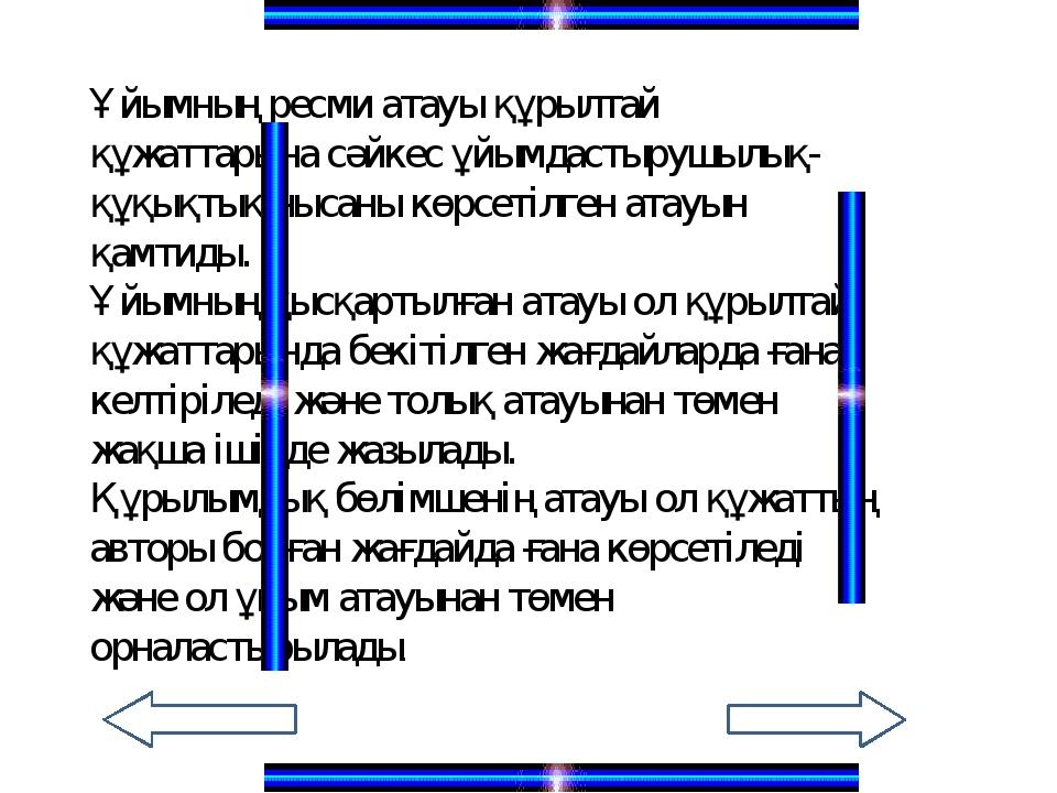 Құжаттың орындаушысы туралы белгі «Орынд.»деген қысқартылған сөзді, құжатты о...