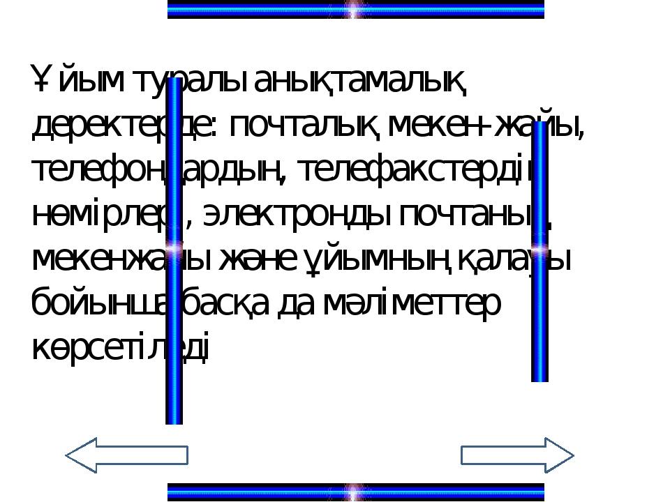 Келесі бет Басқы бет Құжаттың орындалғаны және оның іске жіберілгені туралы б...