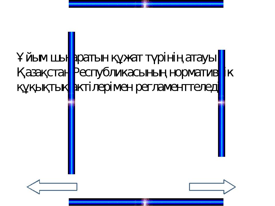 Келесі бет Басқы бет Файлдың атауын, оператордың кодын, күнді және құжаттың ә...